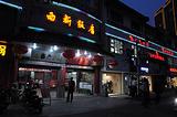 西新饭店(五爱店)