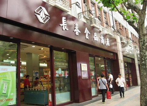 长春食品商店