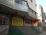 电厂一楼餐厅
