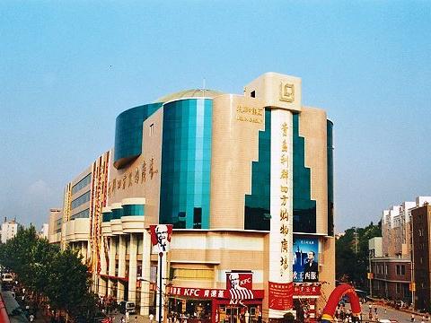利群四方购物广场旅游景点图片