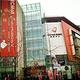 欧美汇购物中心