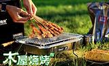 木屋烧烤(园博园店)
