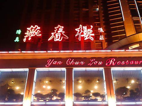 燕春楼饭庄(大胡同店)旅游景点图片