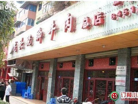 龙头跷脚牛肉(海椒市街店)旅游景点图片