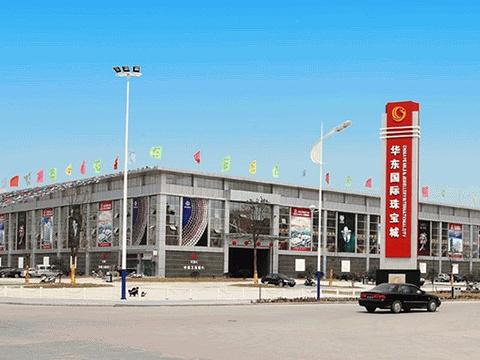 华东国际珠宝城