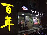 百年石锅饭(光明小区店)
