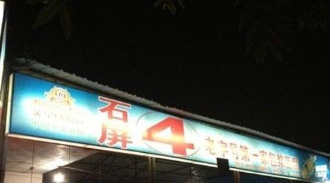 4号包浆豆腐