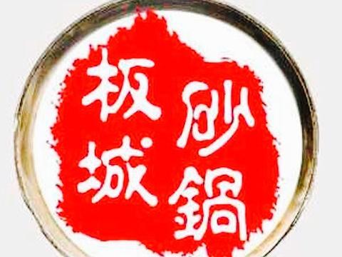 板城砂锅旅游景点图片
