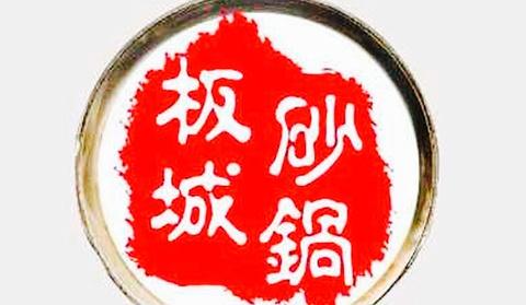 板城砂锅的图片