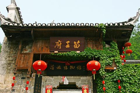 山江苗族博物馆