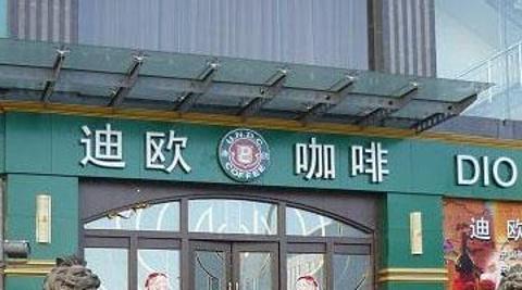 迪欧咖啡(新昌店)