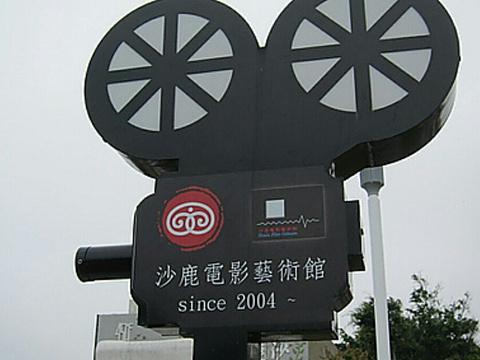 沙鹿电影艺术馆旅游景点图片