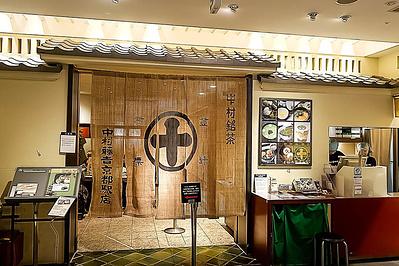 中村藤吉(京都站店)