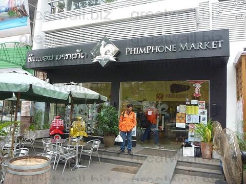 Phimphone 超市