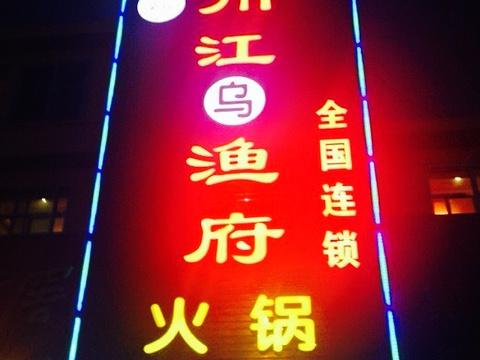 川江乌渔府旅游景点图片