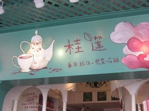 桂莲(龙头路店)旅游景点图片