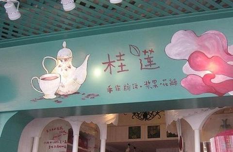 桂莲(龙头路店)