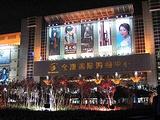 徐州金鹰国际购物中心