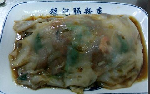 银记肠粉店(中山三路店)