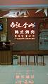 汉拿山韩式烤肉(龙德广场店)