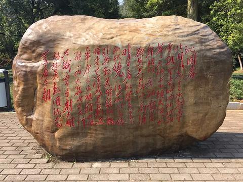 毛泽东诗词碑林旅游景点图片