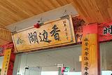 湖边香餐馆