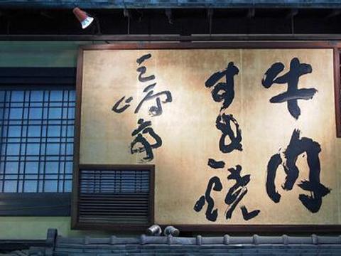Mishima-tei旅游景点图片