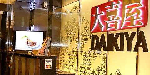 大喜屋日本料理(尖沙咀店)