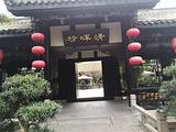 隐秀尚庭酒店(青城山店)