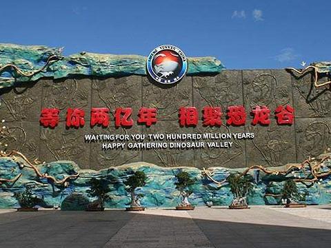 云南禄丰恐龙国家地质公园旅游景点图片