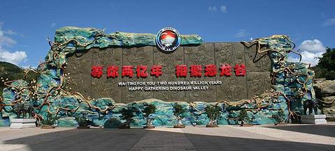 云南禄丰恐龙国家地质公园的图片