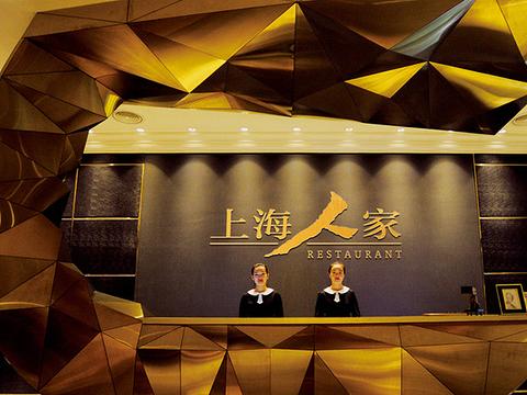 上海人家精作坊(航站店)旅游景点图片