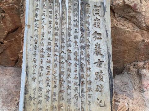 红崖古迹旅游景点图片