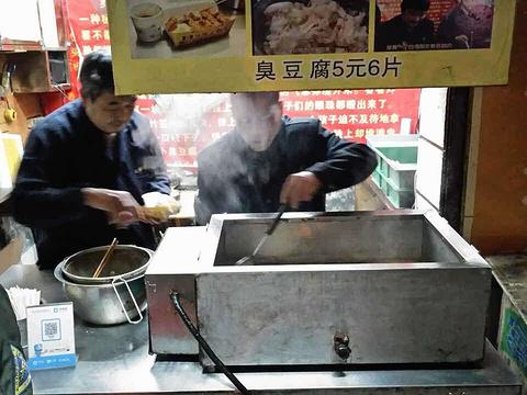 臭名远扬臭豆腐(麓山南路店)旅游景点图片
