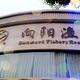 向阳渔港(彩虹店)