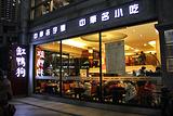 缸鸭狗汤团店(鄞州万达店)