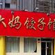 大妈饺子馆(鼓楼店)