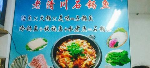 老清川石锅鱼(世纪店)的图片