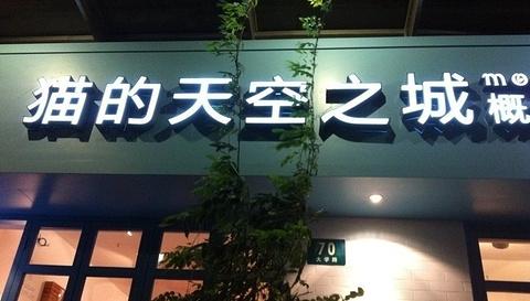 猫的天空之城概念书店(上海大学路店)