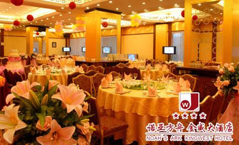 金威大酒店中餐厅