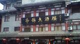 帝锦大酒楼
