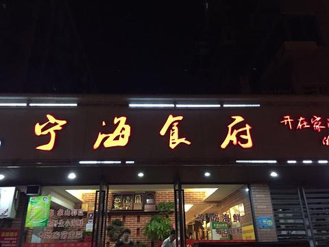 宁海食府(鼓楼孝闻店)旅游景点图片