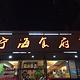 宁海食府(鼓楼孝闻店)