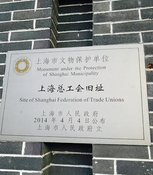 上海市总工会旧址