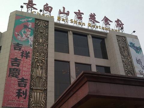 长白山吉菜食府旅游景点图片