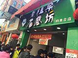 钓鱼台美食街