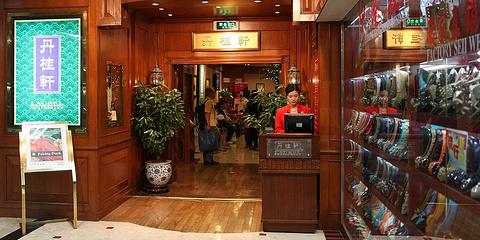 丹桂轩(罗湖商业城店)