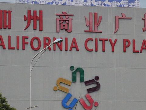 加州商业广场(莲前大道)旅游景点图片