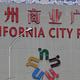 加州商业广场(莲前大道)