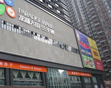 龙湖天街三千集购物中心